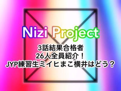 Jyp練習生 虹プロジェクト