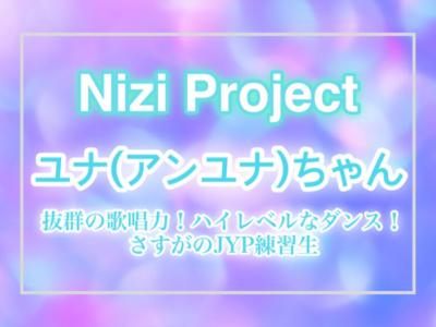 虹 プロジェクト ユナ