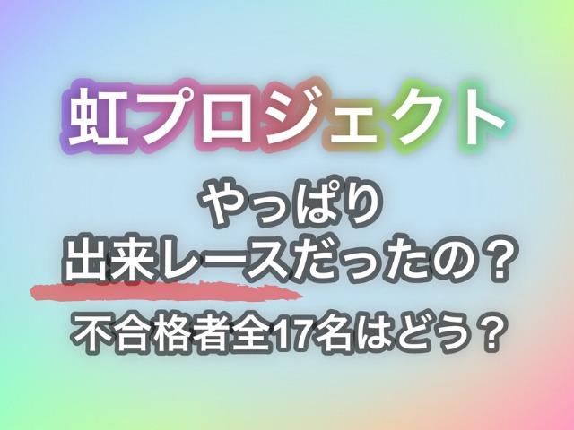 虹プロジェクトやらせ